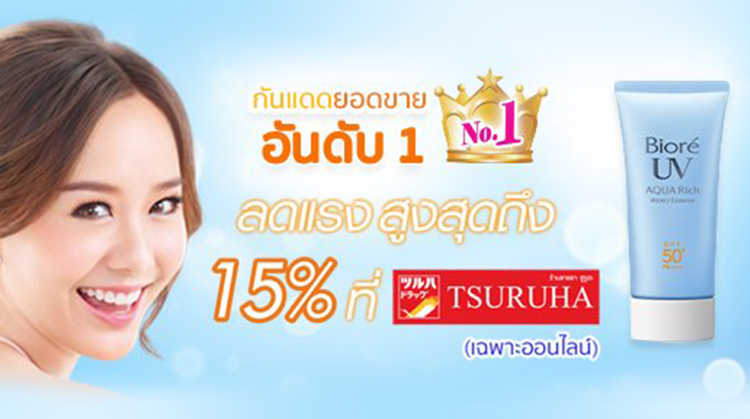 biore-up-to-15percent -off-at-tsuruha-only-online