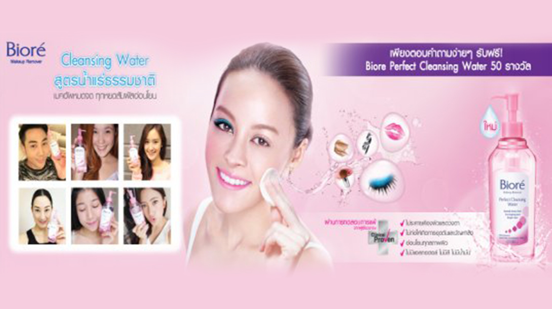 Answer simple questions Biore Perfect Cleansing Water is free!