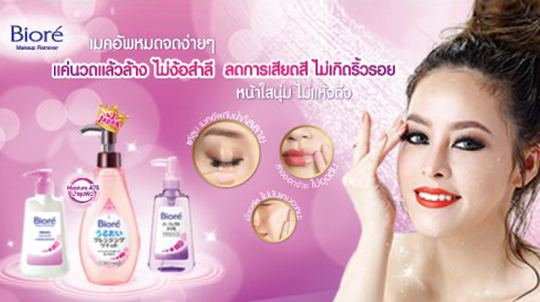 Biore Cleansing Liquid new Free trial size! 500 pieces