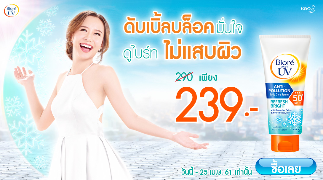 biore-uv-body-refresh-bright-150-ml-for-only-239baht