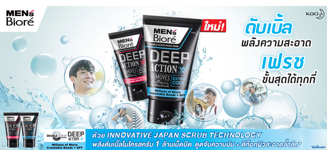 Men's Biore Double Scrub - Deep Action Series