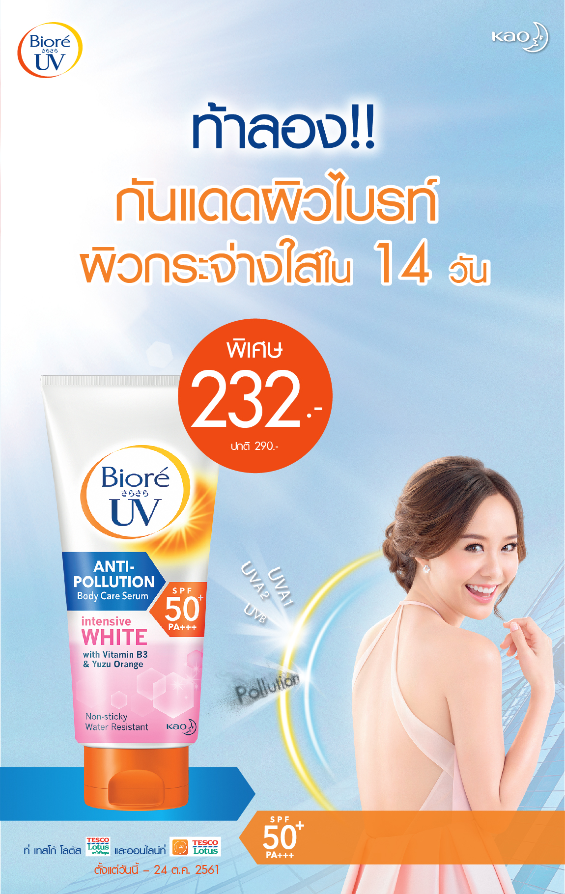 Biore UV Anti-Pollution Body Care Serum Intensive White SPF50PA Tesco Lazada Promotion