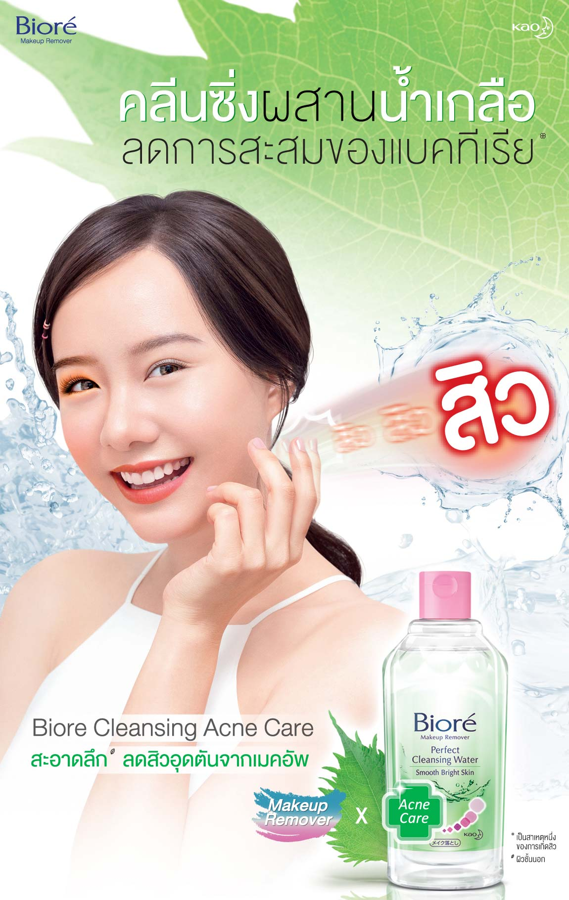 Biore Perfect Cleansing Water Acne Care