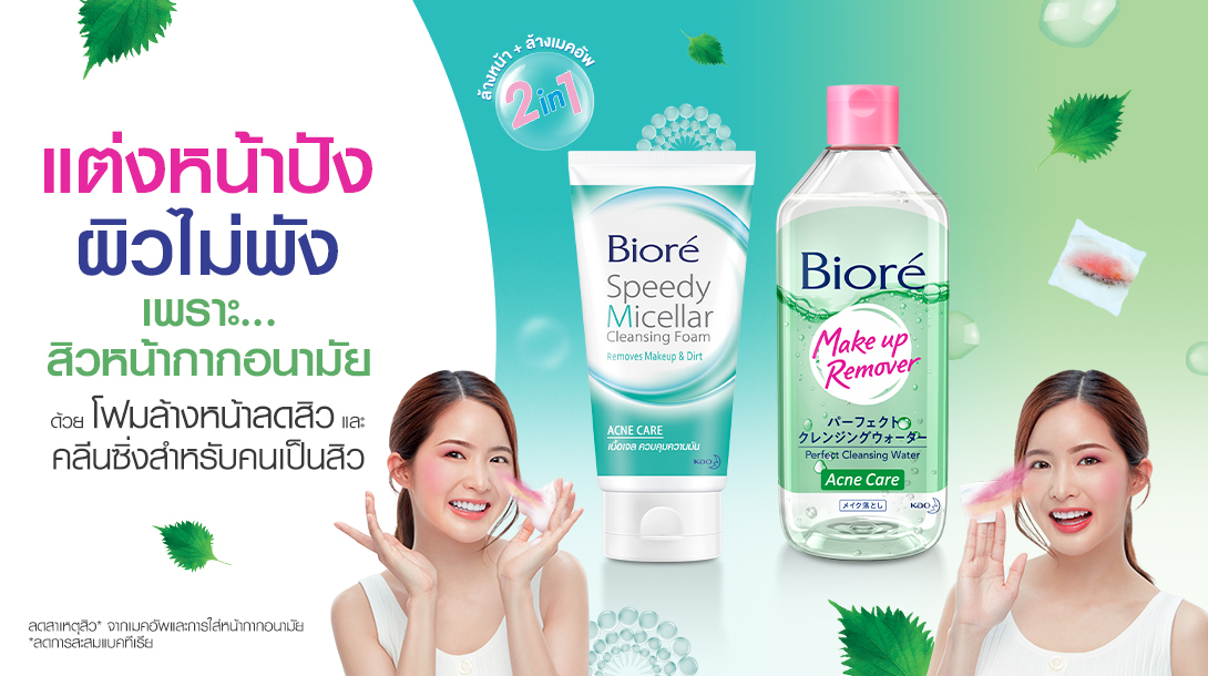 Biore Speedy Micellar Acne Foam + Biore Perfect Cleansing Water Acne Care