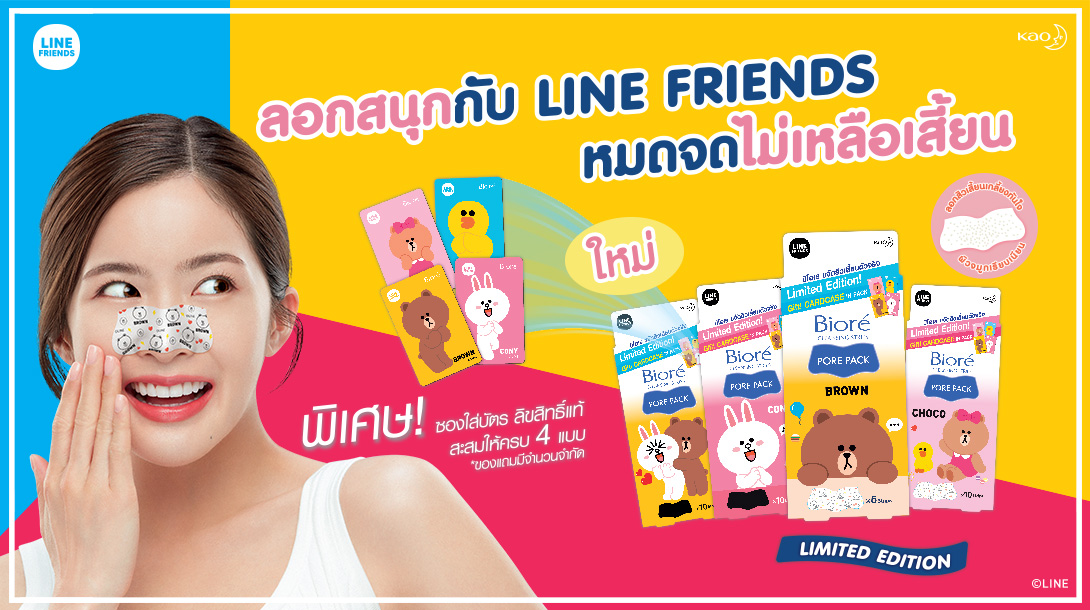 Biore Pore Pack LINE FRIENDS