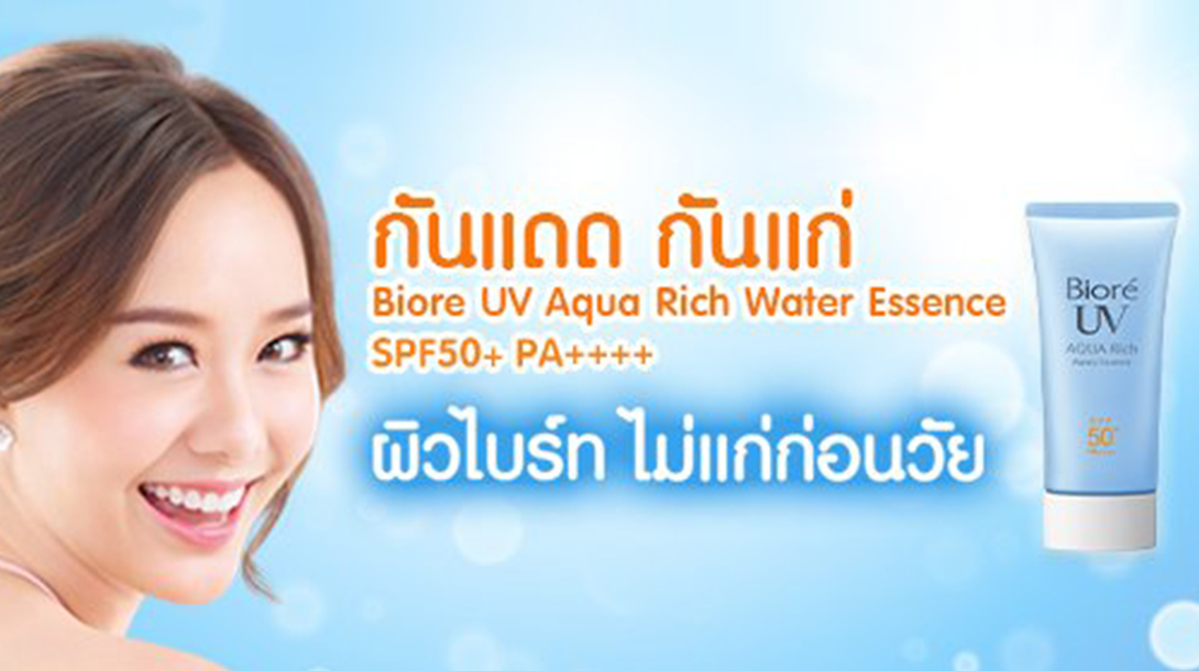 Biore UV Aqua Rich Watery Essence SPF50 PA