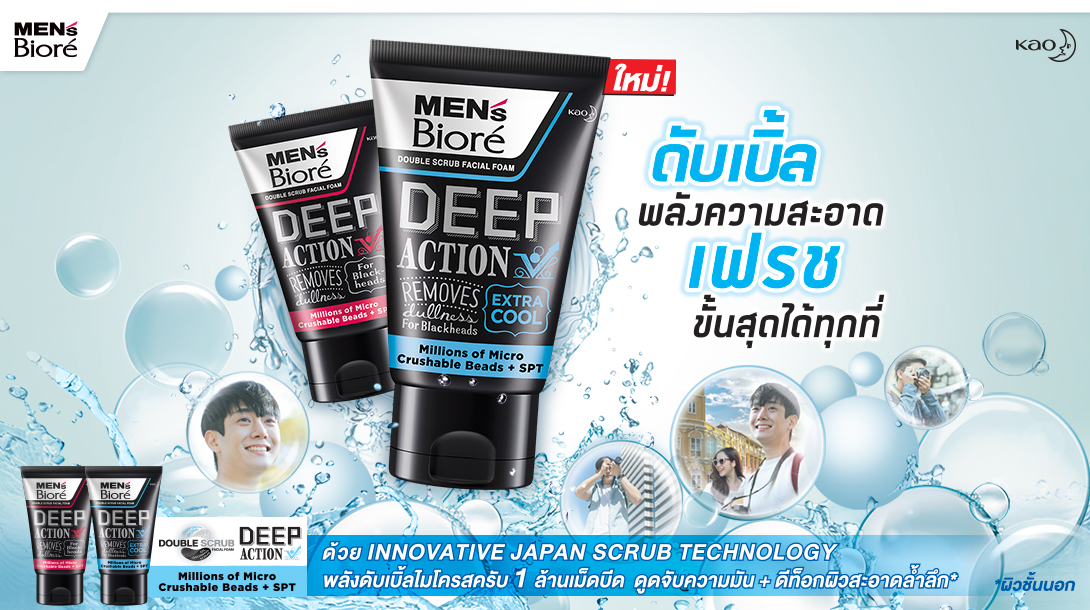 MEN's Biore Deep Action Series