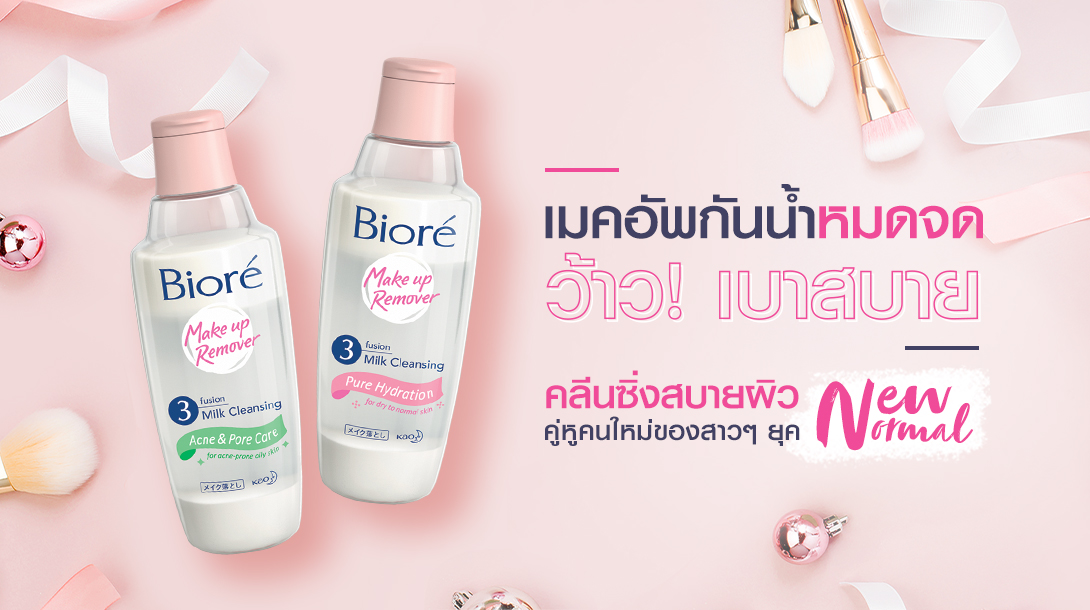 Biore 3 Fusion Milk Cleansing